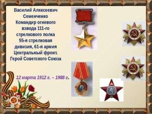 Василий Алексеевич Семенченко Командир огневого взвода 111-го стрелкового пол