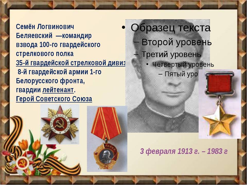 Семён Логвинович Беляевский—командир взвода 100-го гвардейского стрелковог...