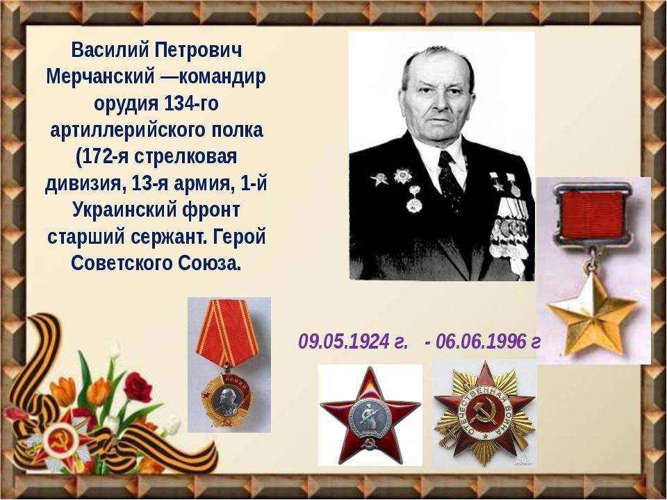 Василий Петрович Мерчанский —командир орудия 134-го артиллерийского полка (17...