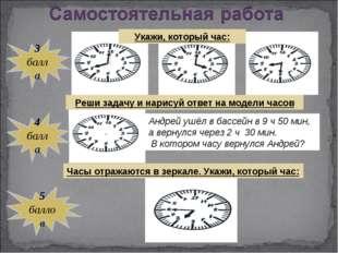 Укажи, который час: Часы отражаются в зеркале. Укажи, который час: Реши зада