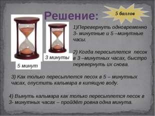 Решение: 5 минут 3 минуты 1)Перевернуть одновременно 3- минутные и 5 –минутны