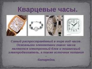 Кварцевые часы. Самый распространённый в мире вид часов. Основными элементами
