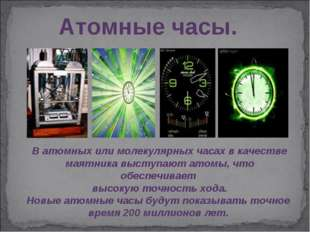 Атомные часы. В атомных или молекулярных часах в качестве маятника выступают