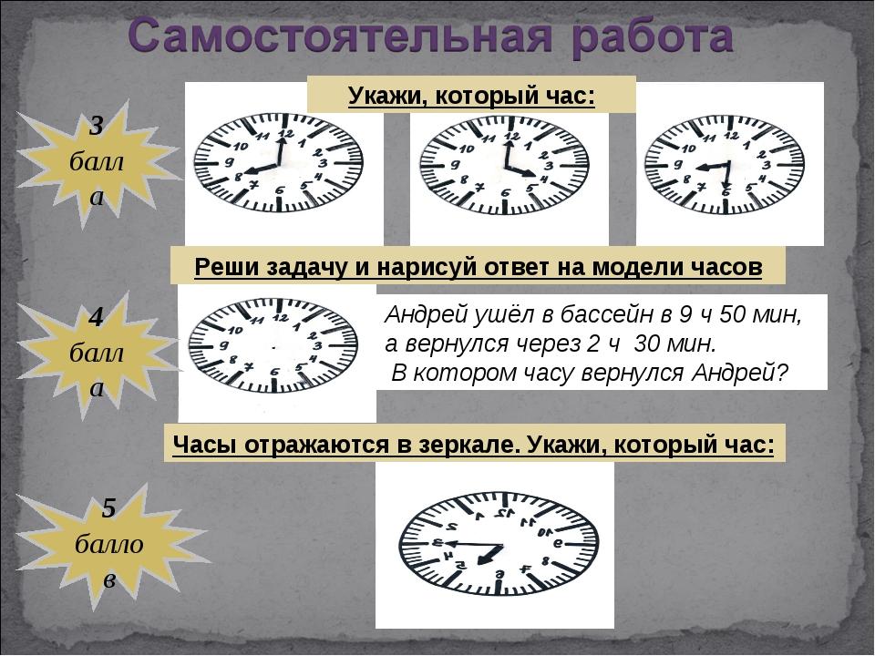 Укажи, который час: Часы отражаются в зеркале. Укажи, который час: Реши зада...