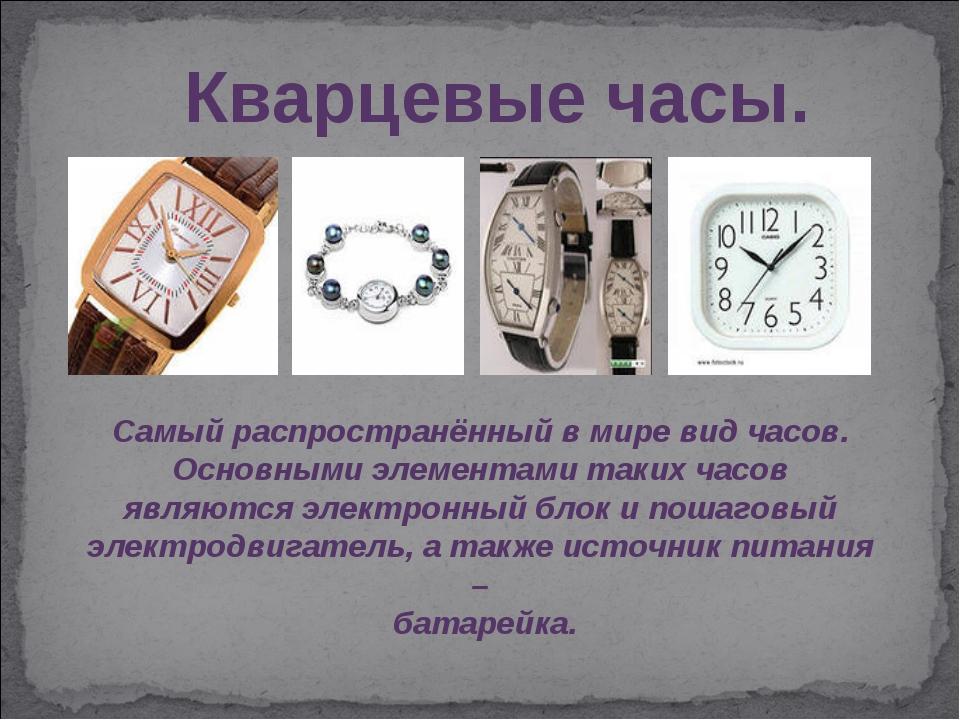 Кварцевые часы. Самый распространённый в мире вид часов. Основными элементами...