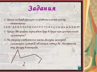 * Задания 1. Какие из букв русского алфавита имеют центр симметрии: А Б В Г Д