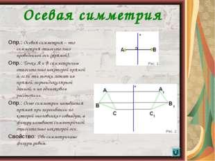 * Осевая симметрия Опр.: Осевая симметрия – это симметрия относительно провед
