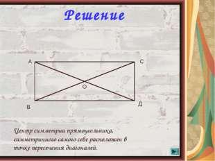 * Решение А В С Д Центр симметрии прямоугольника, симметричного самого себе р