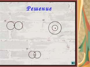 * Решение А) Б) В)