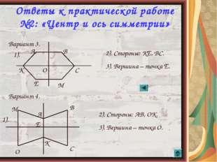 * Ответы к практической работе №2: «Центр и ось симметрии» Вариант 3. Вариант