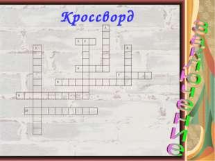 * 1 2 3 4 5 6 7 8 9 10 Кроссворд