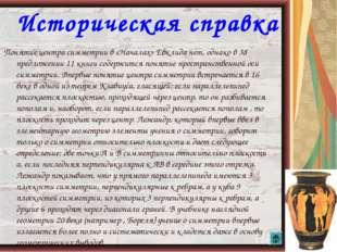 * Историческая справка Понятие центра симметрии в «Началах» Евклида нет, одна