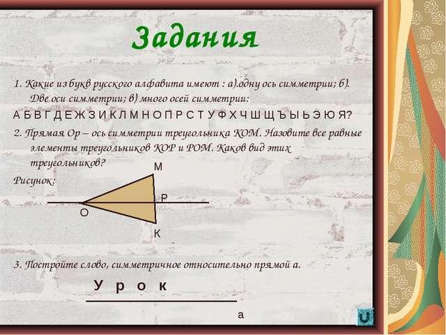 * Задания 1. Какие из букв русского алфавита имеют : а).одну ось симметрии; б...