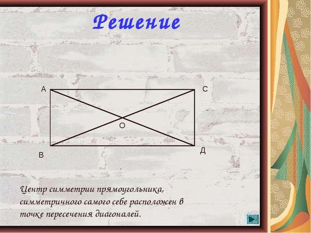 * Решение А В С Д Центр симметрии прямоугольника, симметричного самого себе р...