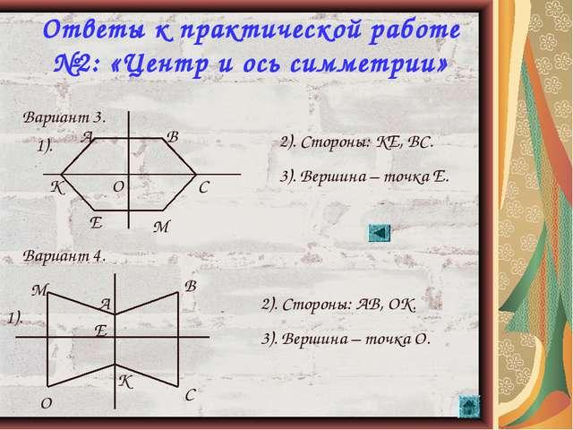 * Ответы к практической работе №2: «Центр и ось симметрии» Вариант 3. Вариант...
