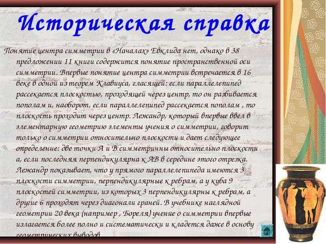 * Историческая справка Понятие центра симметрии в «Началах» Евклида нет, одна...