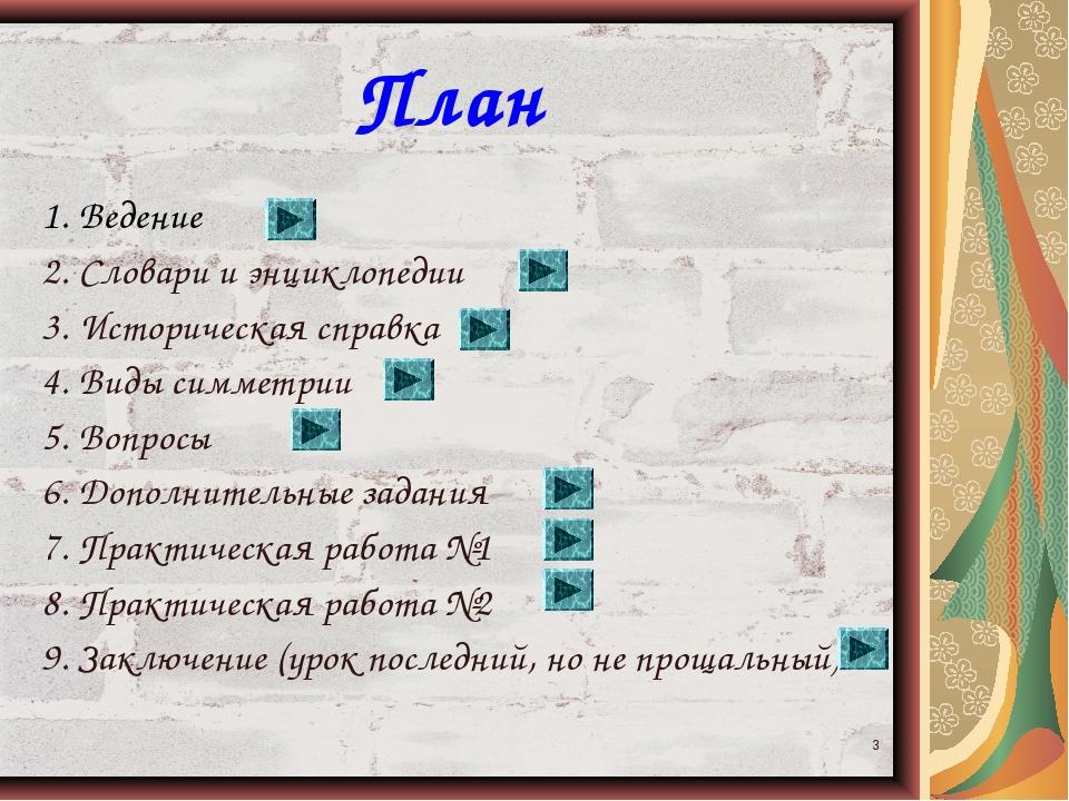 * План 1. Ведение 2. Словари и энциклопедии 3. Историческая справка 4. Виды с...