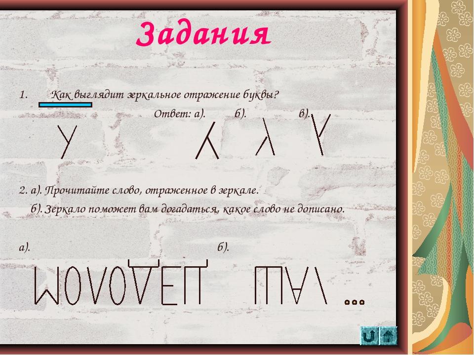 * Задания Как выглядит зеркальное отражение буквы? Ответ: а). б). в).. 2. а)....