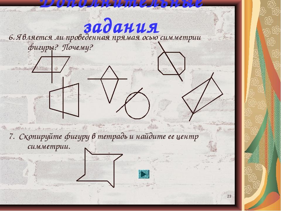 * 6. Является ли проведенная прямая осью симметрии фигуры? Почему? 7. Скопиру...