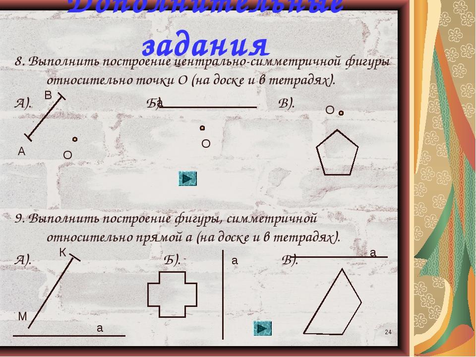 * 8. Выполнить построение центрально-симметричной фигуры относительно точки О...
