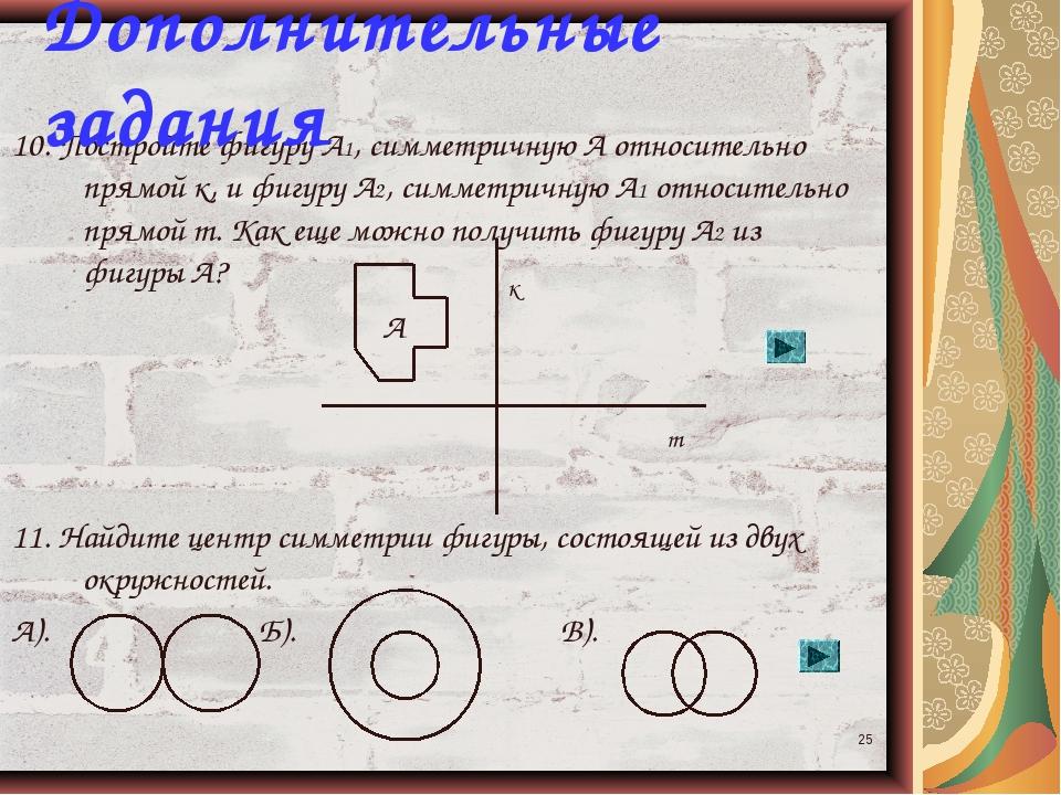 * 10. Постройте фигуру А1, симметричную А относительно прямой к, и фигуру А2,...