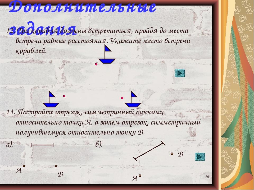 * Дополнительные задания 12. Три корабля должны встретиться, пройдя до места...