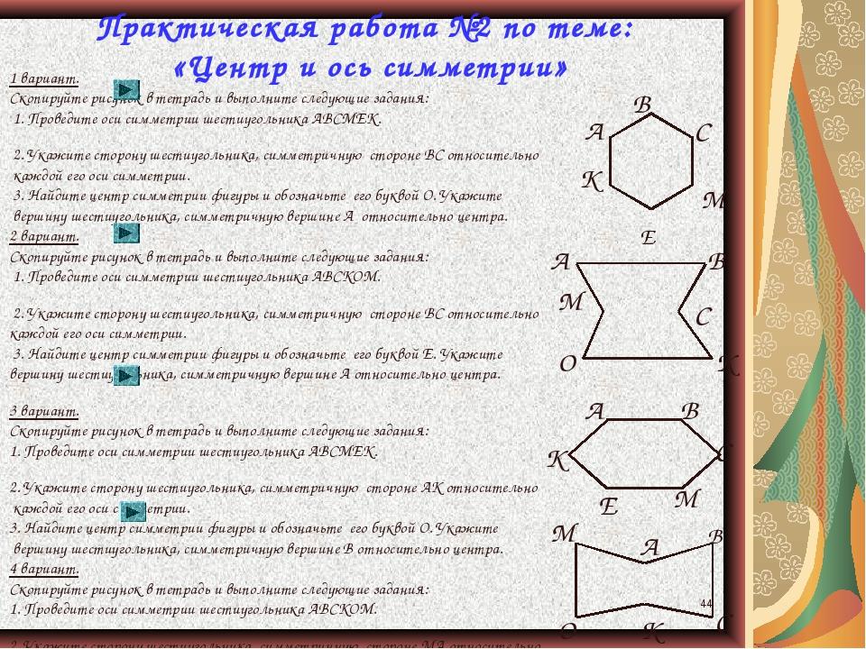 * Практическая работа №2 по теме: «Центр и ось симметрии» 1 вариант. Скопируй...