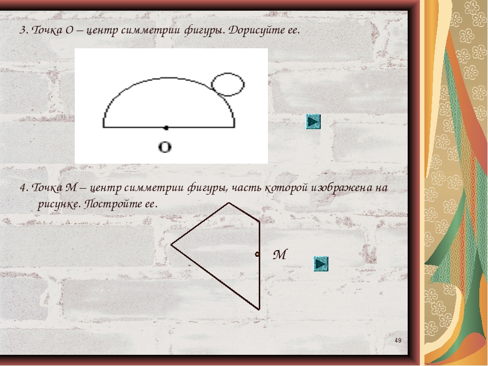 * 3. Точка О – центр симметрии фигуры. Дорисуйте ее. 4. Точка М – центр симме...
