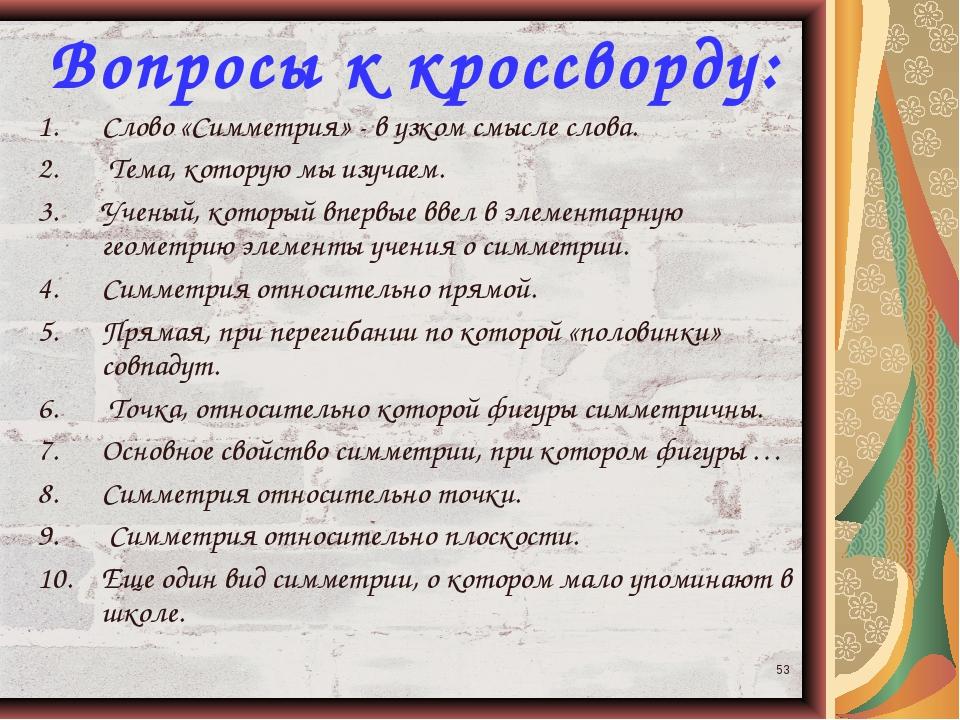 * Вопросы к кроссворду: Слово «Симметрия» - в узком смысле слова. Тема, котор...