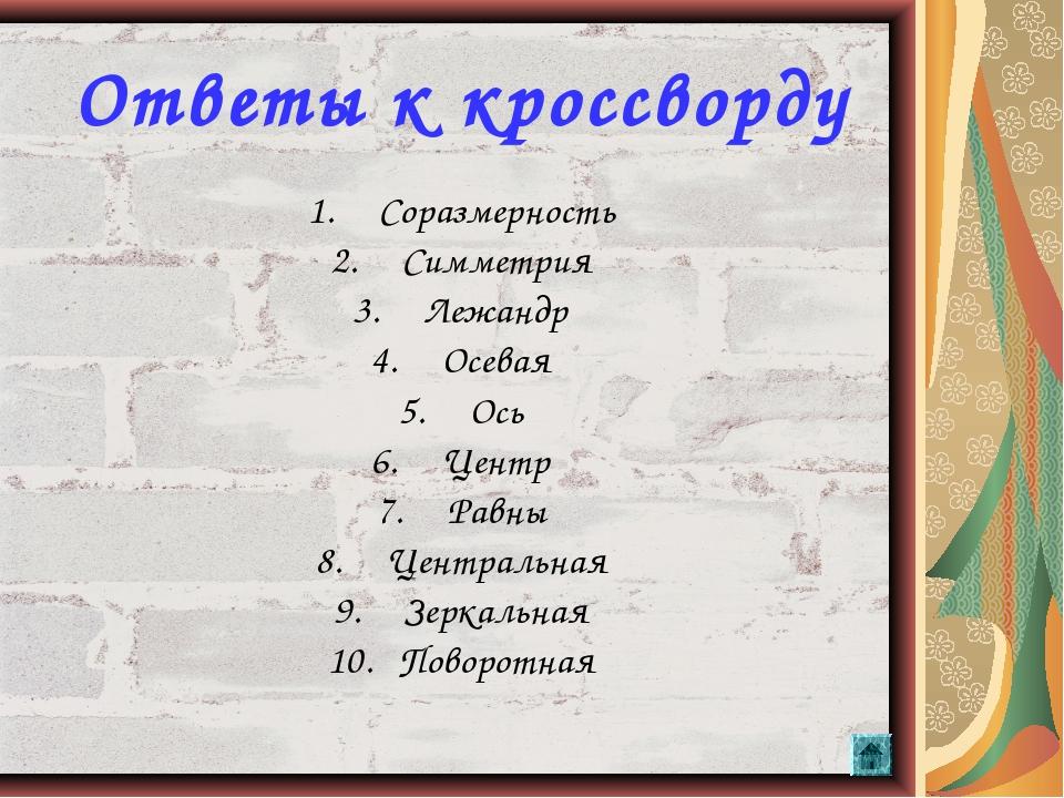 * Ответы к кроссворду Соразмерность Симметрия Лежандр Осевая Ось Центр Равны...