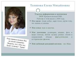 Талипова Елена Михайловна Учитель информатики и математики МОУ Красносельская