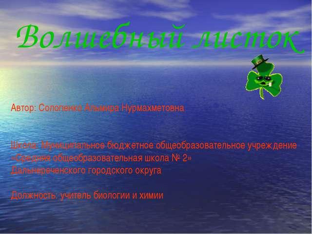 Волшебный листок Автор: Солопенко Альмира Нурмахметовна Школа: Муниципальное...