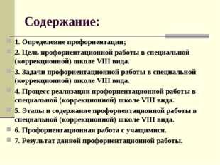 Содержание: 1. Определение профориентации; 2. Цель профориентационной работы