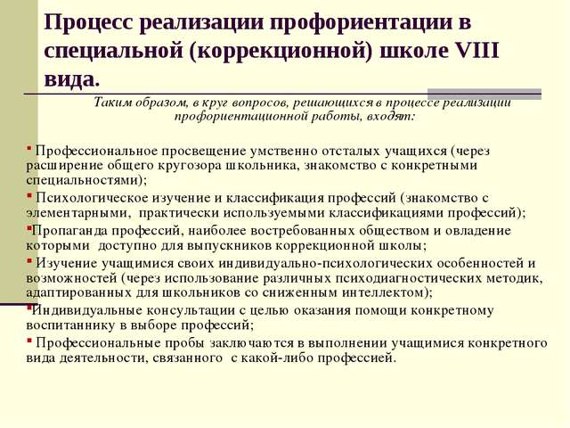 Процесс реализации профориентации в специальной (коррекционной) школе VIII ви...