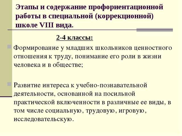 Этапы и содержание профориентационной работы в специальной (коррекционной) шк...