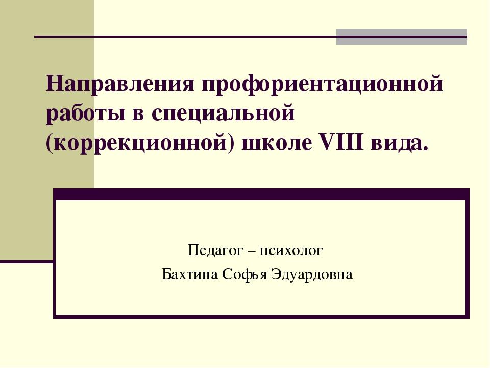 Направления профориентационной работы в специальной (коррекционной) школе VII...