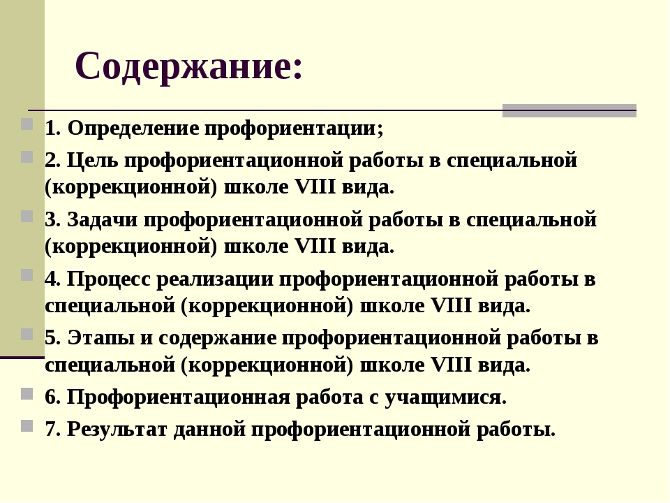 Содержание: 1. Определение профориентации; 2. Цель профориентационной работы...