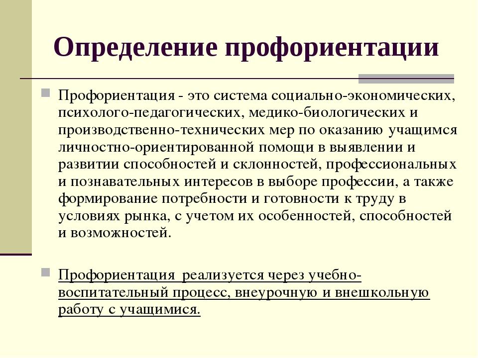 Определение профориентации Профориентация - это система социально-экономическ...