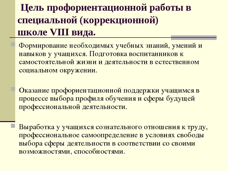 Цель профориентационной работы в специальной (коррекционной) школе VIII вида...