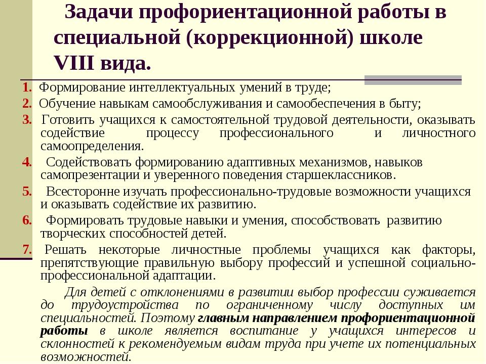Задачи профориентационной работы в специальной (коррекционной) школе VIII ви...