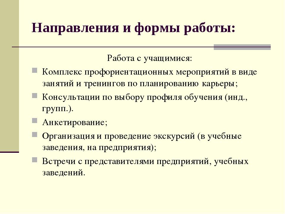 Направления и формы работы: Работа с учащимися: Комплекс профориентационных м...
