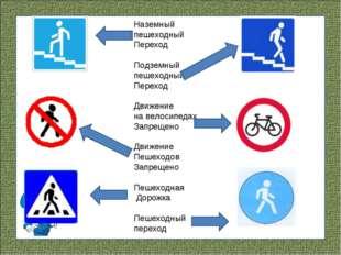 Наземный пешеходный Переход Подземный пешеходный Переход Движение на велосипе