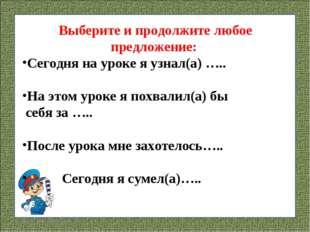 FokinaLida.75@mail.ru Выберите и продолжите любое предложение: Сегодня на уро