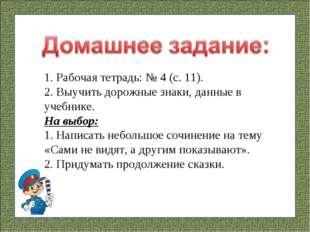 FokinaLida.75@mail.ru 1. Рабочая тетрадь: № 4 (с. 11). 2. Выучить дорожные зн