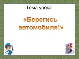 Тема урока: FokinaLida.75@mail.ru
