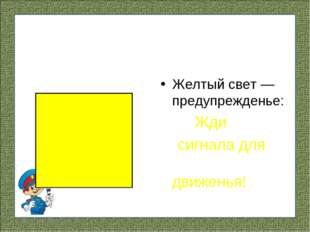 Желтый свет — предупрежденье: Жди сигнала для движенья! FokinaLida.75@mail.ru
