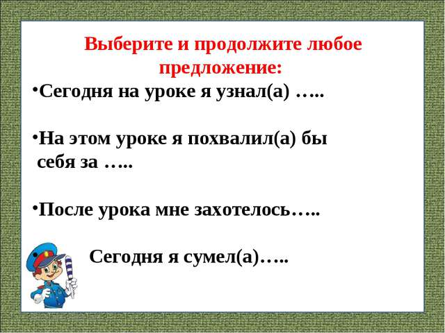 FokinaLida.75@mail.ru Выберите и продолжите любое предложение: Сегодня на уро...