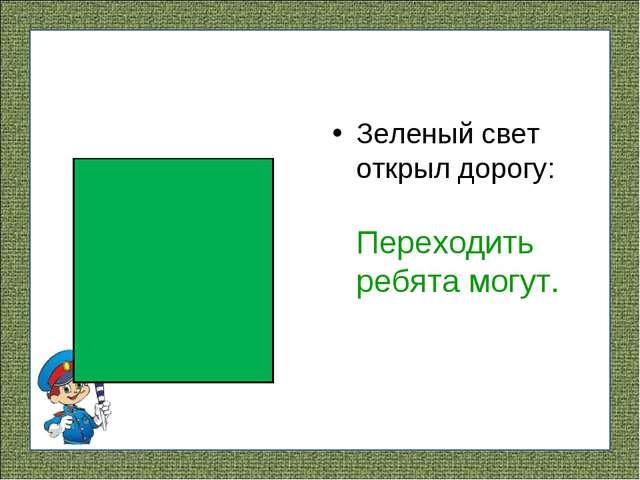 Зеленый свет открыл дорогу: Переходить ребята могут. FokinaLida.75@mail.ru