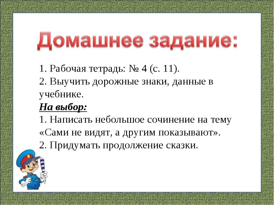 FokinaLida.75@mail.ru 1. Рабочая тетрадь: № 4 (с. 11). 2. Выучить дорожные зн...