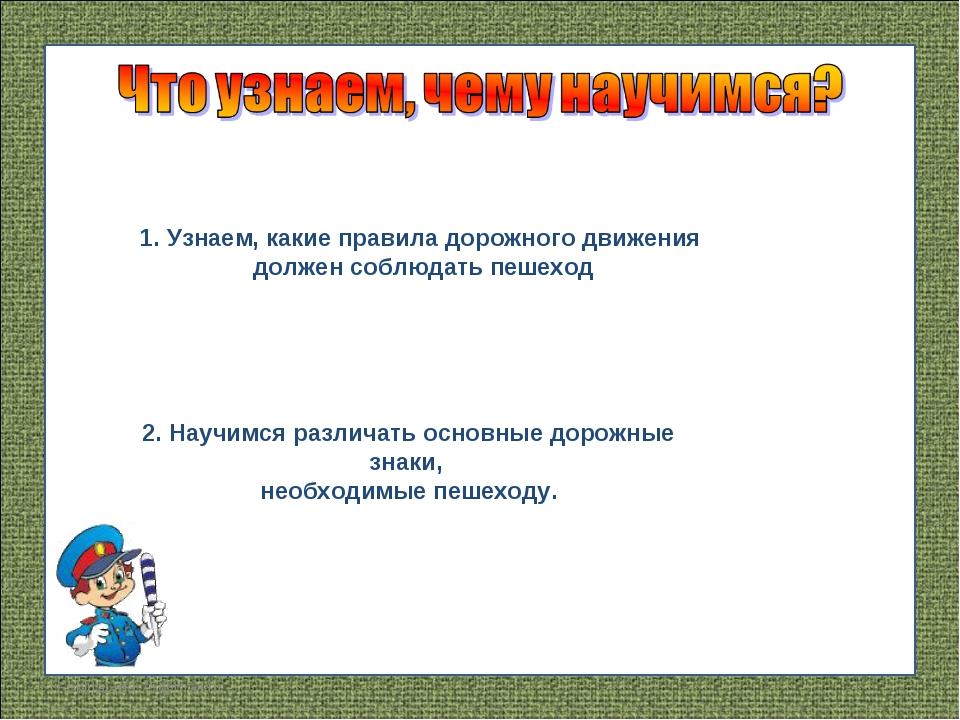 FokinaLida.75@mail.ru 1. Узнаем, какие правила дорожного движения должен собл...